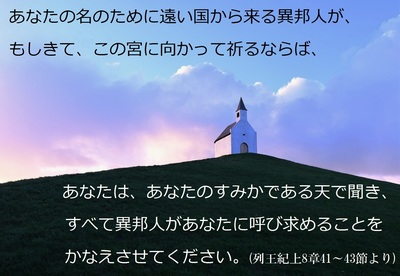 Church201901.jpg