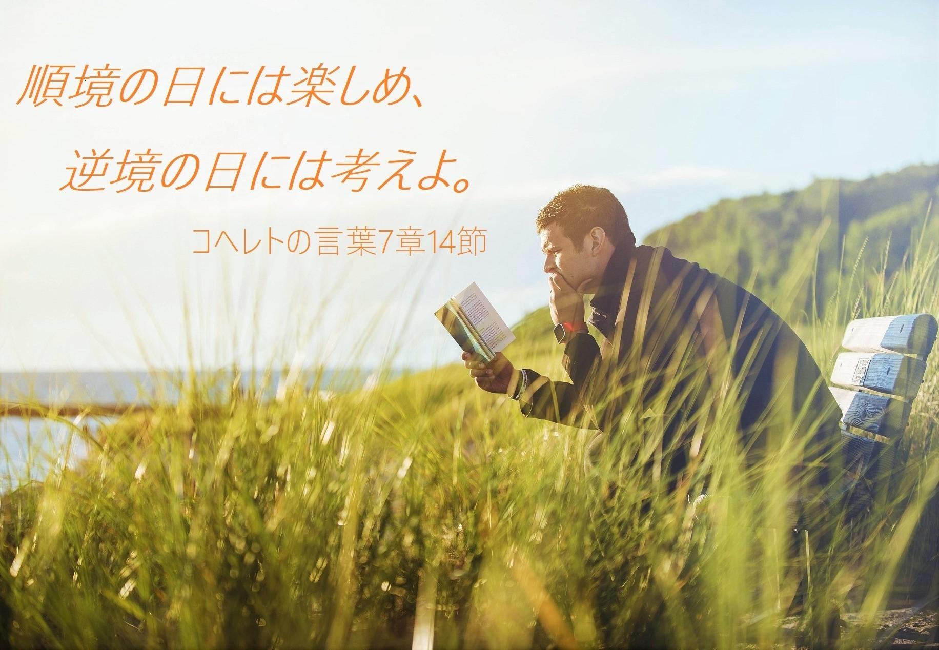 順境の日には楽しめ、逆境の日には考えよ: 日本キリスト教団 会津若松 ...