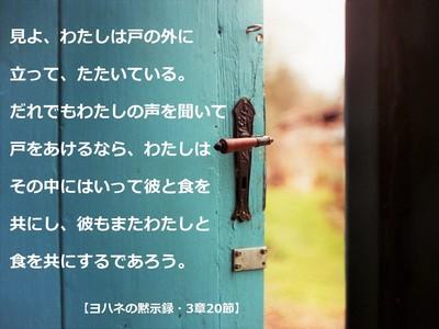 door20190310.jpg