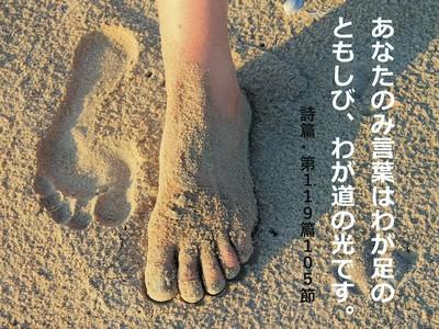 foot20191015.jpg